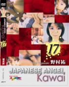 Japanese Angel Kawai No.17