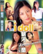 アイドール Vol.10: 朝河蘭