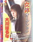 女体オークション Vol.4