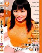 リラックス Vol.18 ボンバーガール