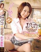 ジュリのチョコレート工場 : 芹沢樹梨
