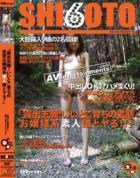 SHI6OTO Vol.12 露出志願!いいとこ育ちの変態お嬢様系素人娘とヤる!