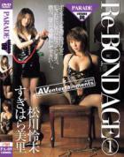 Parade Vol.9 ボン○ージ女、再び : すぎはら美里, 松川怜未