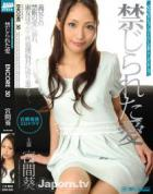 アンコール Vol.30 禁じられた愛  : 宮間葵
