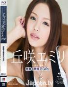 キャットウォーク ポイズン 152 無敵の無修正GIRL : 丘咲エミリ (ブルーレイ版)
