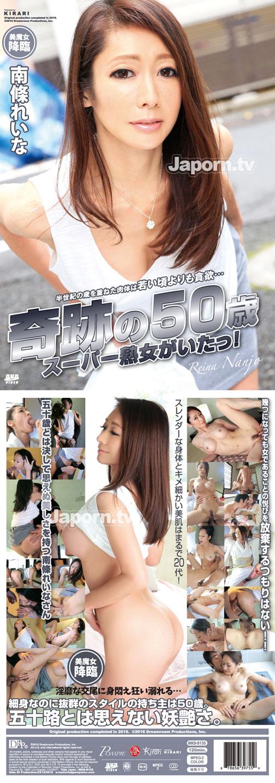 KIRARI 135 奇跡の50歳スーパー熟女がいたっ! : 南條れいな 裏DVDサンプル画像