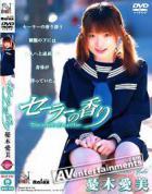 リラックス Vol.50 セーラーの香り : 憂木愛美