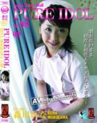 ピュア アイドル Vol.8 : 森川れな