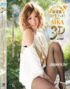 3D キャットウォーク ポイズン 09 : AIKA (3D+2D ブルーレイディスク版 同時収録)
