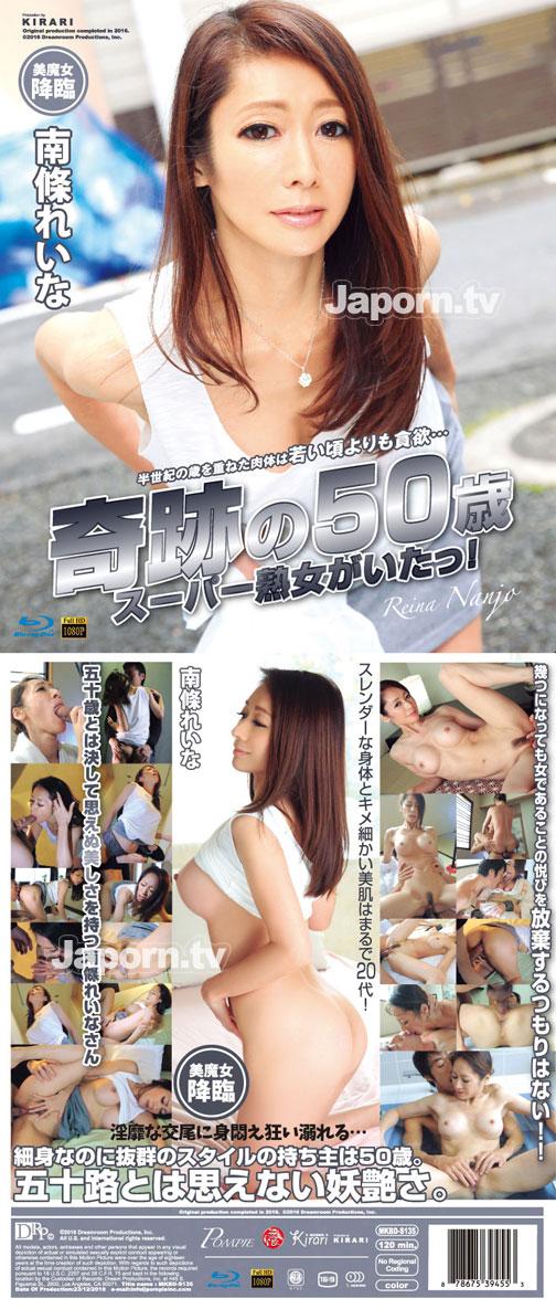 KIRARI 135 奇跡の50歳スーパー熟女がいたっ! : 南條れいな (ブルーレイ版) 裏DVDサンプル画像
