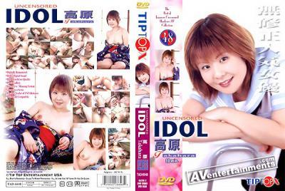 チップトップ X VOL.48 : 高原