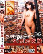 リラックス Vol.48 生肉の奴隷