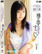 キャットウォーク ポイズン DV 01  飛び出す美少女! すごい!! : 羽月希