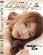 KIRARI 33 〜The Best of 篠めぐみ〜 : 篠めぐみ