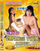 Japanese Twin Angel Vol.36