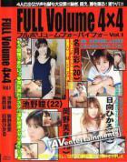 フル ボリューム 4×4 Vol. 1