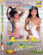 Japanese Twin Angel Vol.37