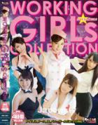 レッドホットフェティッシュコレクション Working Girls Collection 4時間 : 舞咲みくに, 朝比奈舞, 中野ありさ, 総勢16名