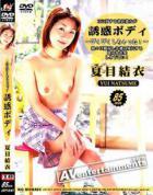 ジョイ Vol. 47 誘惑ボディ