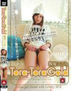 トラトラゴールド Vol.67 : 飯塚ここみ