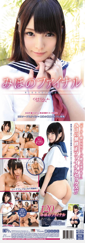 キャットウォーク ポイズン 144 みほのファイナル : みほの 裏DVDサンプル画像