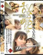 Pervert Women's Sex Orgy Vol. 1 乱交痴女1