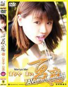 リラックス Vol.43 夏恋