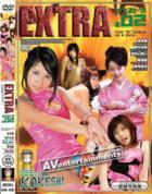 KOKESHI EXTRA Vol.2