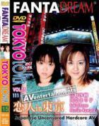 トウキョウラバー VOL.15 恋人 in 東京