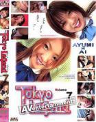 Tokyo Legend Vol.7