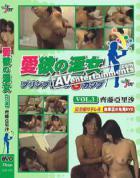AV ジョイ Vol. 25 愛欲の淫女 Vol.3