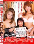 リラックス Vol.57 究極ザーメン