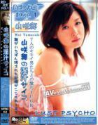 レッドホットアイドル Vol.1 山咲舞の淫汁サイコ : 山咲舞