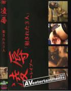 ステルスシリーズ Vol. 23 -犯○れた3人