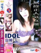 チップトップ X VOL.51 : 山崎美紀
