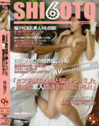 SHI6OTO Vol.10 エステ無料体験と騙しナンパした馬鹿な素人娘達を強引にヤる!!