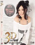 3D キャットウォーク ポイズン 13 : 遥めぐみ (3D+2D ブルーレイディスク版 同時収録)