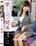 レッドホットジャム Vol.317 禁じられた関係 : 満島ノエル
