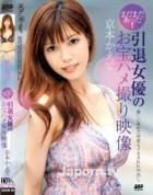 引退女優のお宝ハメ撮り映像 : 京本かえで