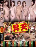 レッドホットジャム Vol.340 昇天 : 美月優芽, 新山かえで, 蒼井さくら, 牧村京香, Hikari