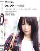 SHI6OTO Vol.23 シロウトAV面接 : 大沢ありさ, 藤田まみ