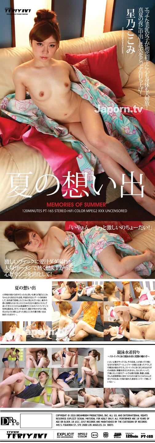 夏の想い出 : 星乃ここみ 裏DVDサンプル画像