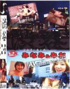 渋谷6 少女達の昼と夜・・・