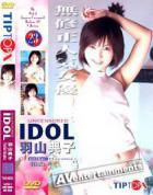 チップトップ X VOL.23: 羽山典子