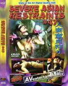 シビア アジアン リストレイントス Vol.47