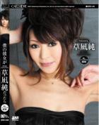 CATCHEYE Vol.49 : 僕の彼女が草凪純だったら : 草凪純