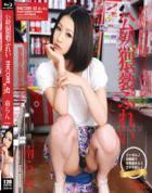 アンコール Vol.42 〜公然猥褻ぷれい〜 : 南らん ( ブルーレイ版 )