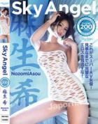 スカイエンジェル Vol.200 : 麻生希