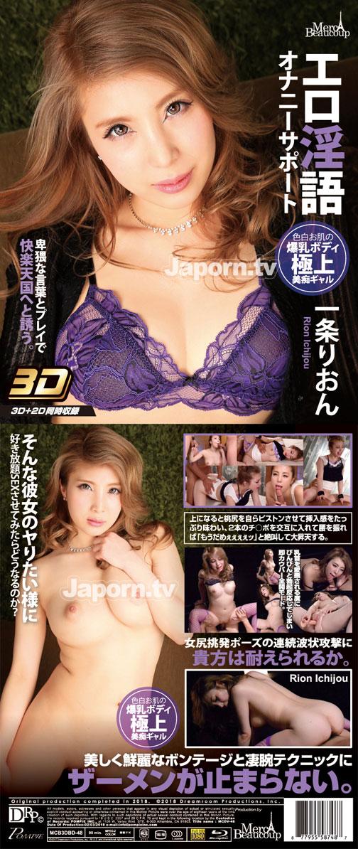 3D メルシーボークー48 エロ淫語オナニーサポート : 一条りおん (3D+2D ブルーレイディスク版 同時収録) 裏DVDサンプル画像
