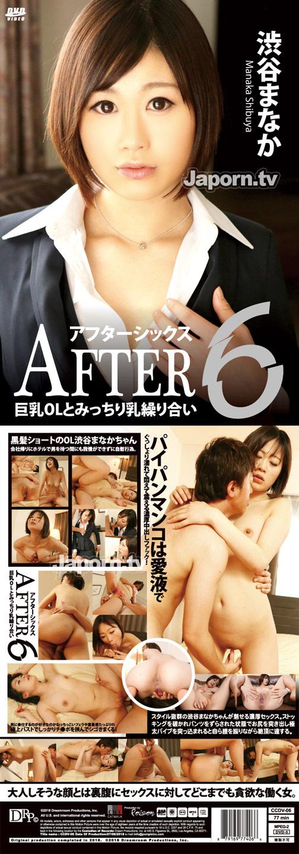 キャットウォーク ポイズン CCDV 06 After 6 巨乳OLとみっちり乳繰り合い : 渋谷まなか 裏DVDサンプル画像